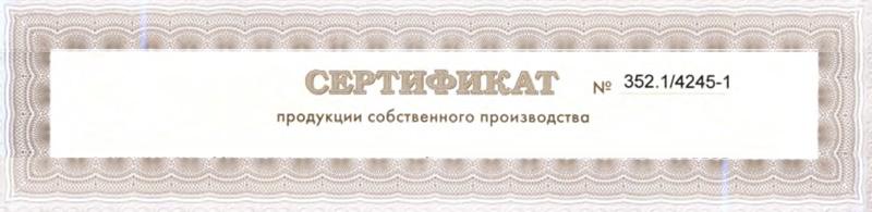 Сертификат продукции собственного производства в БелТПП